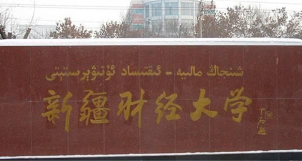 新疆财经大学校门