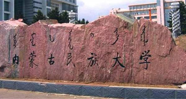 内蒙古民族大学官网首页|内蒙古民族大学是985吗?内蒙古民族大学是211吗?
