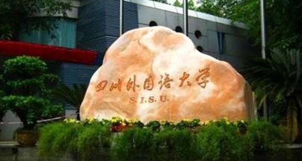 四川外国语大学 石碑