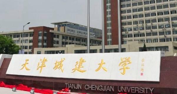 2016年天津城建大学美术设计专业录取分数线