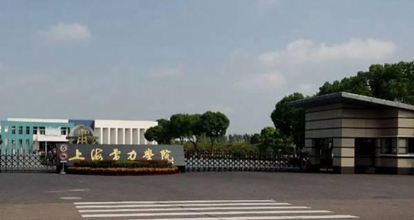 上海电力学院 学校大门