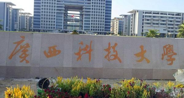 广西科技大学在广西排名_广西科技大学是985吗?广西科技大学是211吗?