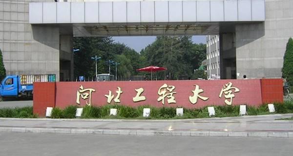 河北工程大学校门