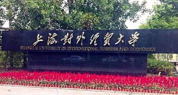 上海对外经贸大学校门