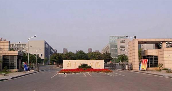 南京工程学院 学校大门
