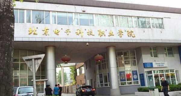 北京电子科技职业学院校门