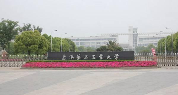 上海第二工业大学宿舍怎么样
