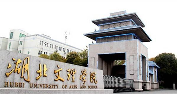 湖北省襄阳文理学院_湖北文理学院2017全国最新排名第556名_湖北文理学院排名 2017全国 ...