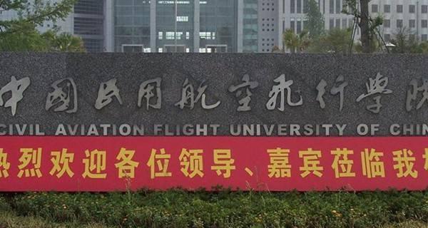 中国民用航空飞行学院校门