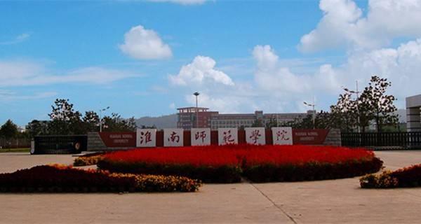 淮南师范学院各专业学费标准淮南师范学院一年学费多少 高三网