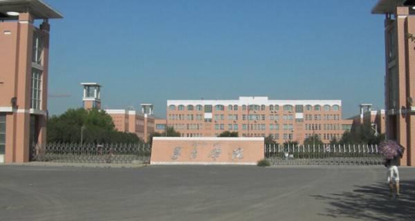 昌吉学院校门