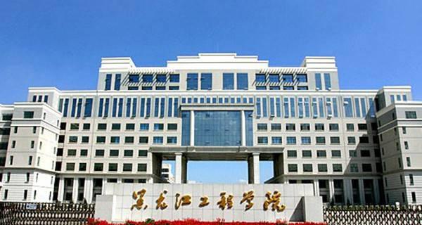 黑龙江工程学院坐落在风光秀丽的北国名城哈尔滨.