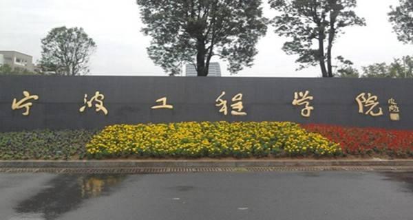 宁波工程学院校门