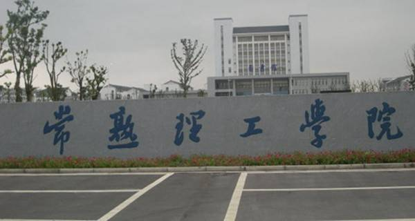 常熟理工学院2016年招生章程(江苏省)