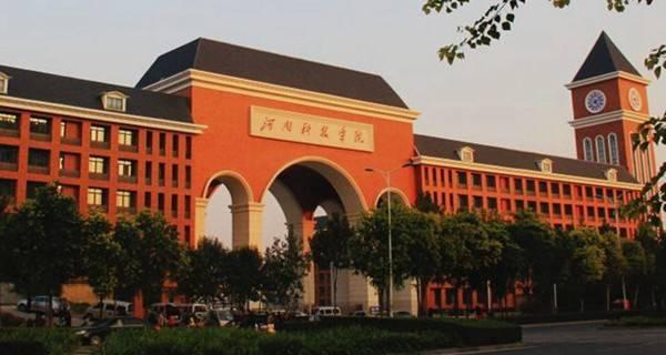 【河南科技学院教务管理系统入口】河南科技学院是985吗?河南科技学院是211吗?
