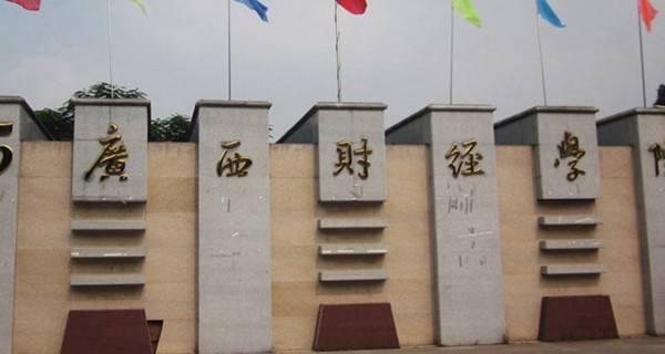【广西财经学院官网】广西财经学院是985吗?广西财经学院是211吗?