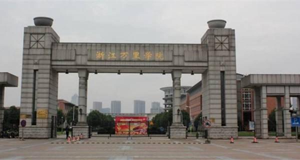 浙江万里学院 学校大门