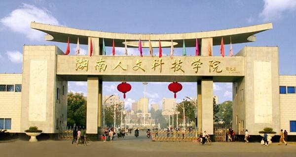 2018年湖南中国大学排名榜 正文       湖南人文科技学院创建于1978年
