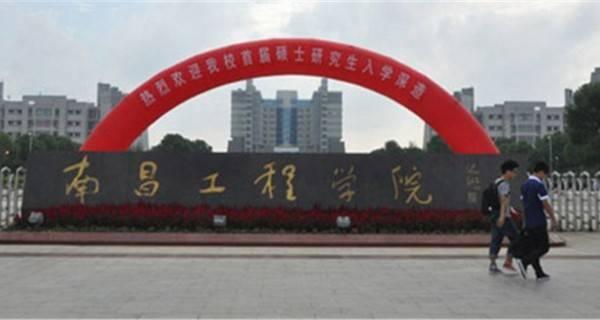 南昌工程学院论坛_南昌工程学院2016年高考录取结果查询入口