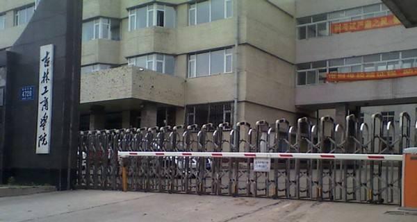 吉林工商学院官网|吉林工商学院是985吗?吉林工商学院是211吗?