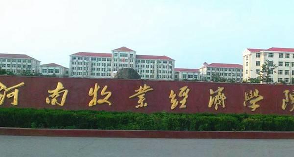河南牧业经济学院英才校区|河南牧业经济学院是985吗?河南牧业经济学院是211吗?
