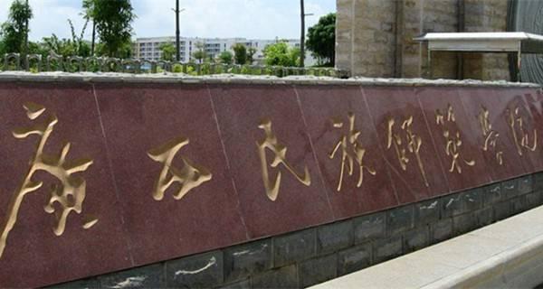 2016广西民族师范学院各省录取分数线|2016广西民族师范学院各省录取分数线