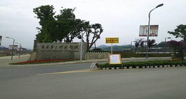 重庆第二师范学院校门