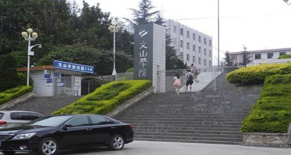 文山学院校门