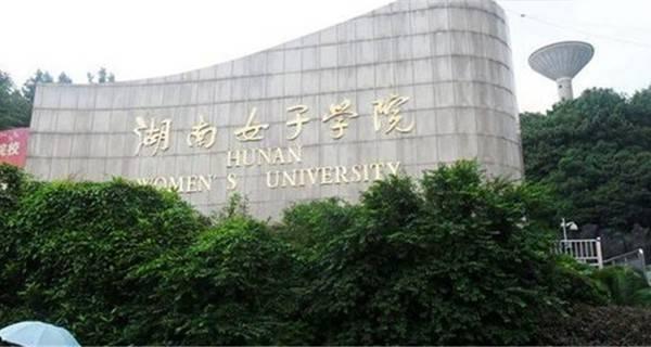 2016湖南高考分数排名_湖南女子学院排名2016全国排名第636名