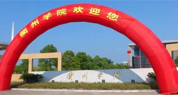 衢州学院 学校大门