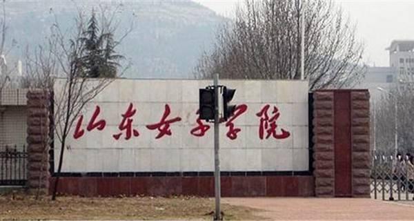 山东女子学院校门