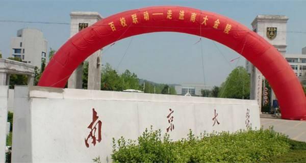 [南京大学金陵学院几本]南京大学金陵学院2016年高考录取结果查询入口