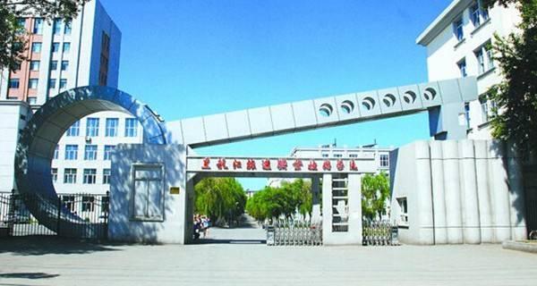 黑龙江旅游职业技术学院校门