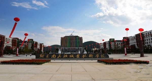 黔东南民族职业技术学院校门