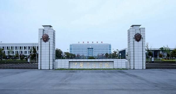 江苏警官学院 新校区校门