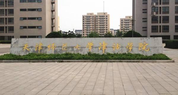 天津师范大学津沽学院排名