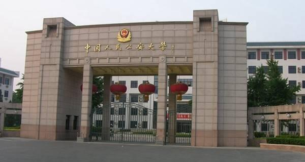 【北京公安大学全国排名】中国公安大学排名