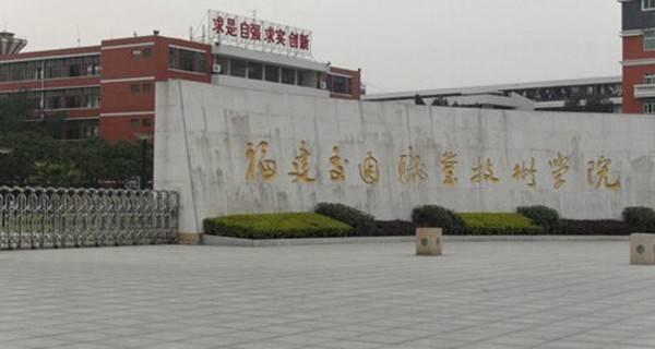 福建船政交通職業學院校門