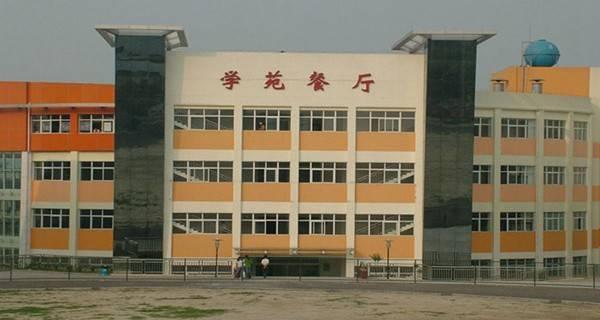 四川中医药高等专科学校 学苑餐厅