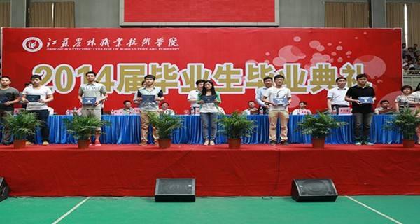 江苏农林职业技术学院 江苏农林职业技术学院