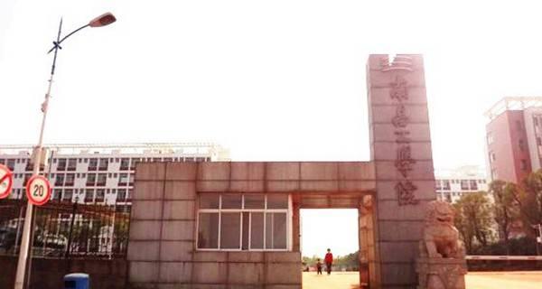 南昌工学院校门
