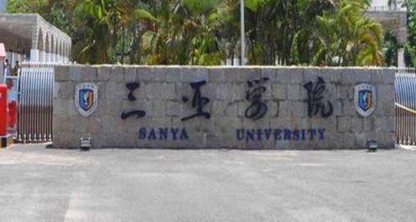 三亚学院改三亚大学了|三亚学院是985吗?三亚学院是211吗?