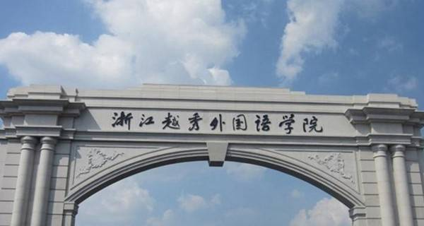 浙江越秀外国语学院校门