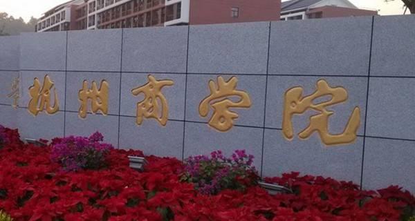 浙江工商大学杭州商学院 学校大门