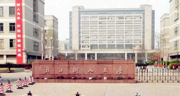 浙江树人学院校门