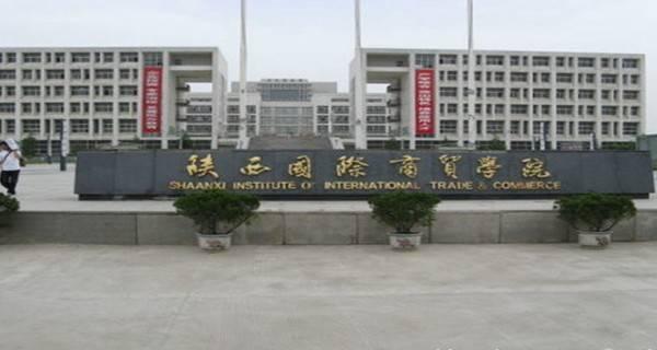 陕西国际商贸学院官网|陕西国际商贸学院怎么样好不好