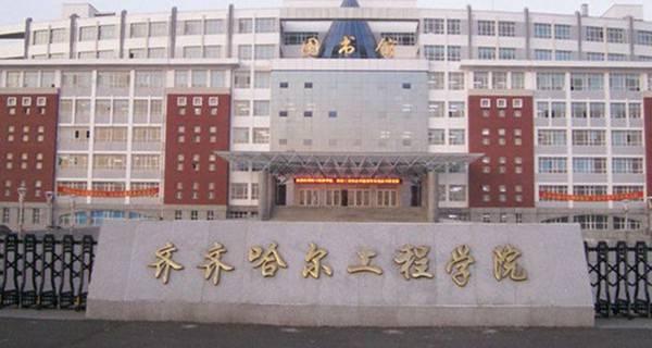 齐齐哈尔工程学院排名