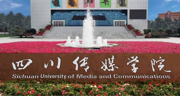 四川传媒学院校门