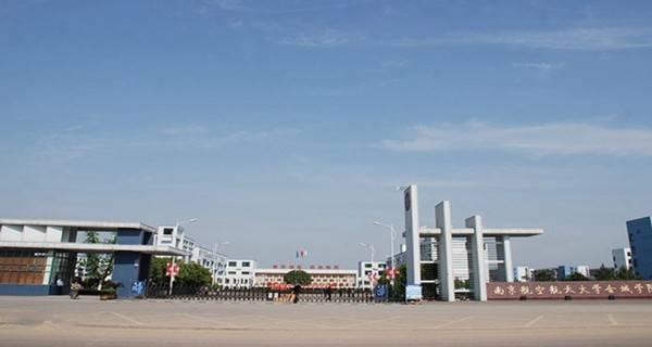 南京航空航天大学金城学院是几本_南京航空航天大学金城学院2016年各省录取分数线