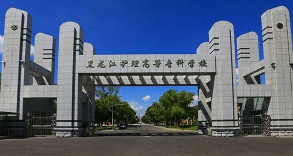 黑龙江护理高等专科学校校门